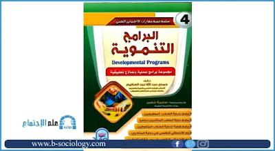 تحميل كتاب البرامج التنموية Pdf Monopoly Deal Development