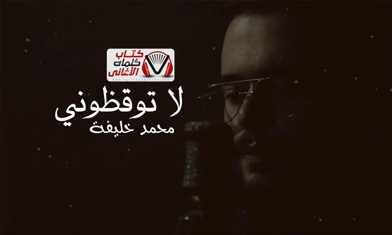 كلمات اغنية لا توقظوني محمد خليفة مكتوبة كاملة Neon Signs Neon Laos