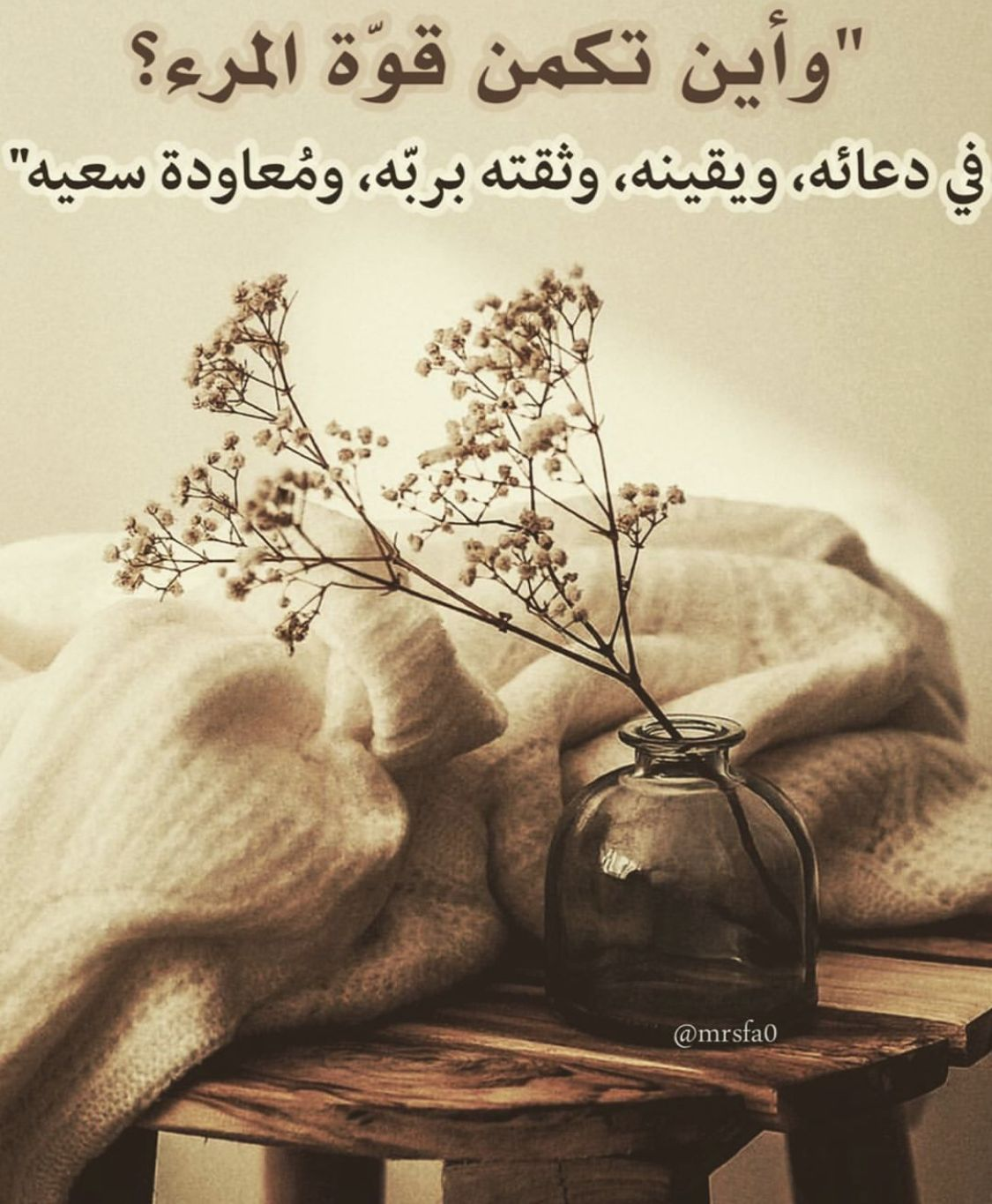 Pin By Nesma Abdelrahman On صور اسلاميه Painting Poster Arabic Quotes