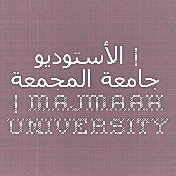 الأستوديو | جامعة المجمعة | Majmaah University