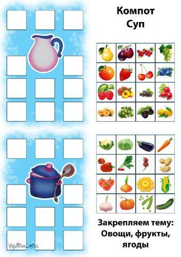 Закрепляем тему ягоды, фрукты, овощи - Игра суп - компот ...