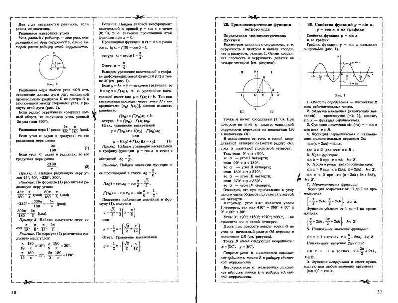 Гдз по физике класс лабораторные работы контрольные задания  Гдз по физике 7 класс лабораторные работы контрольные задания саратов лицей 2017