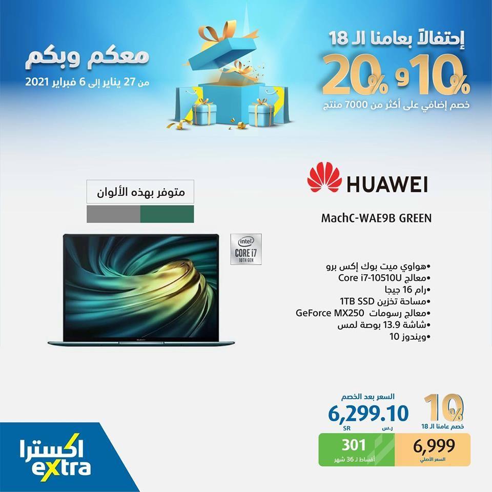 عروض اكسترا السعودية علي اجهزة اللابتوب السبت 6 2 2021 اليوم فقط Https Www 3orod Today Saudi Arabia Offers Extra Ksa Offers Extra 7 In 2021 Saudi Arabia Ssd Huawei