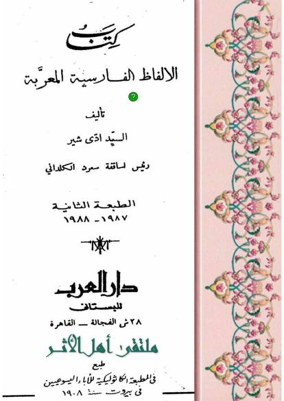 0737 كتاب اقرا اونلاين Pdf الألفاظ الفارسية المعربة Free Download Borrow And Streaming Internet A In 2021 Learn Farsi Books Free Download Pdf Free Online Library