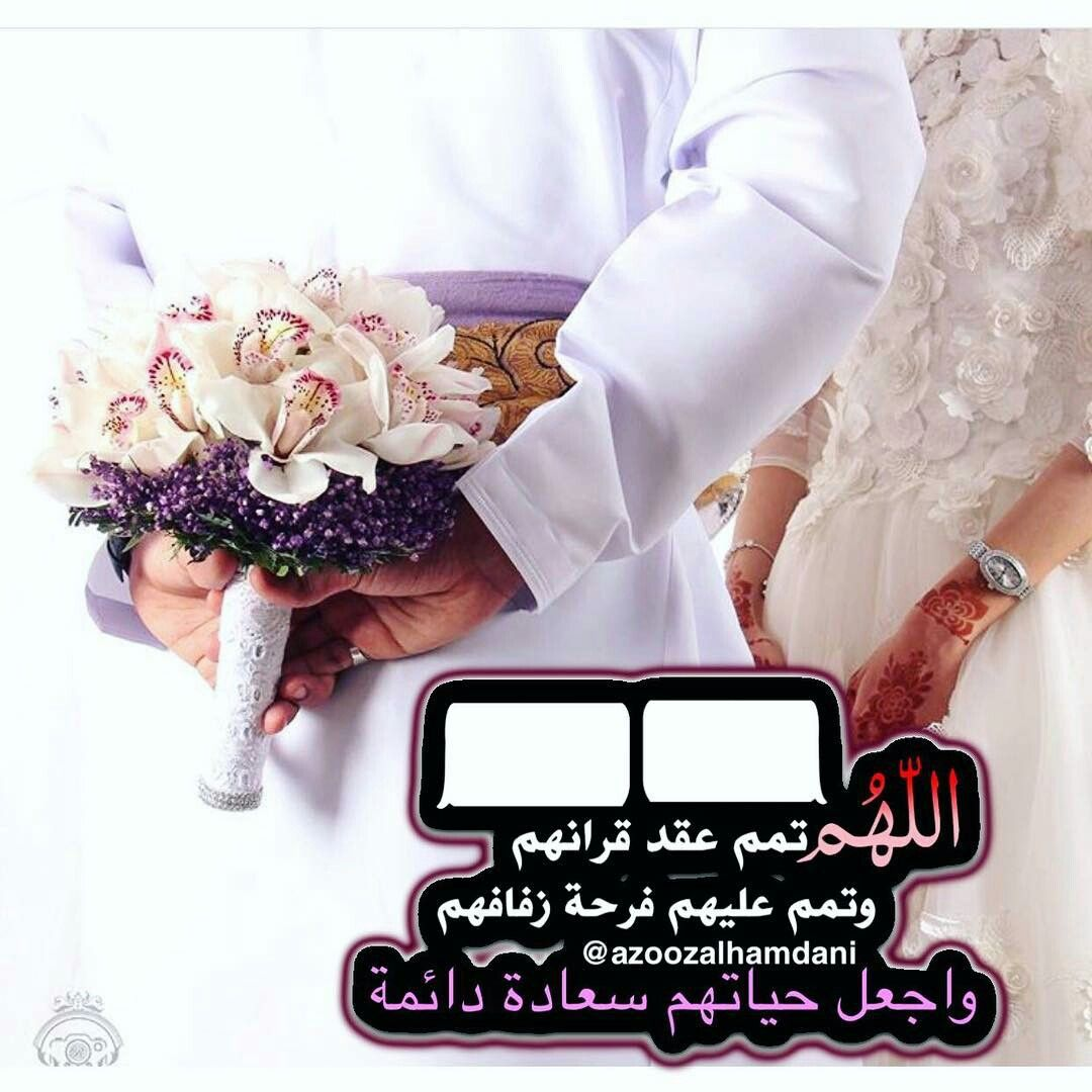 Pin By Zahret Alshta On تصاميم صور Love Quotes For Wedding My Wedding Planner Wedding Card Messages