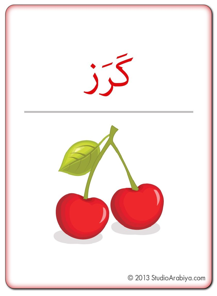 11Flash Cards Fruits