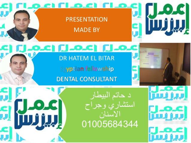 د حاتم البيطار دكتور اسنان شاطر استشاري وجراح الاسنان 01005684344 General Dentistry Dental Assistant Dentistry