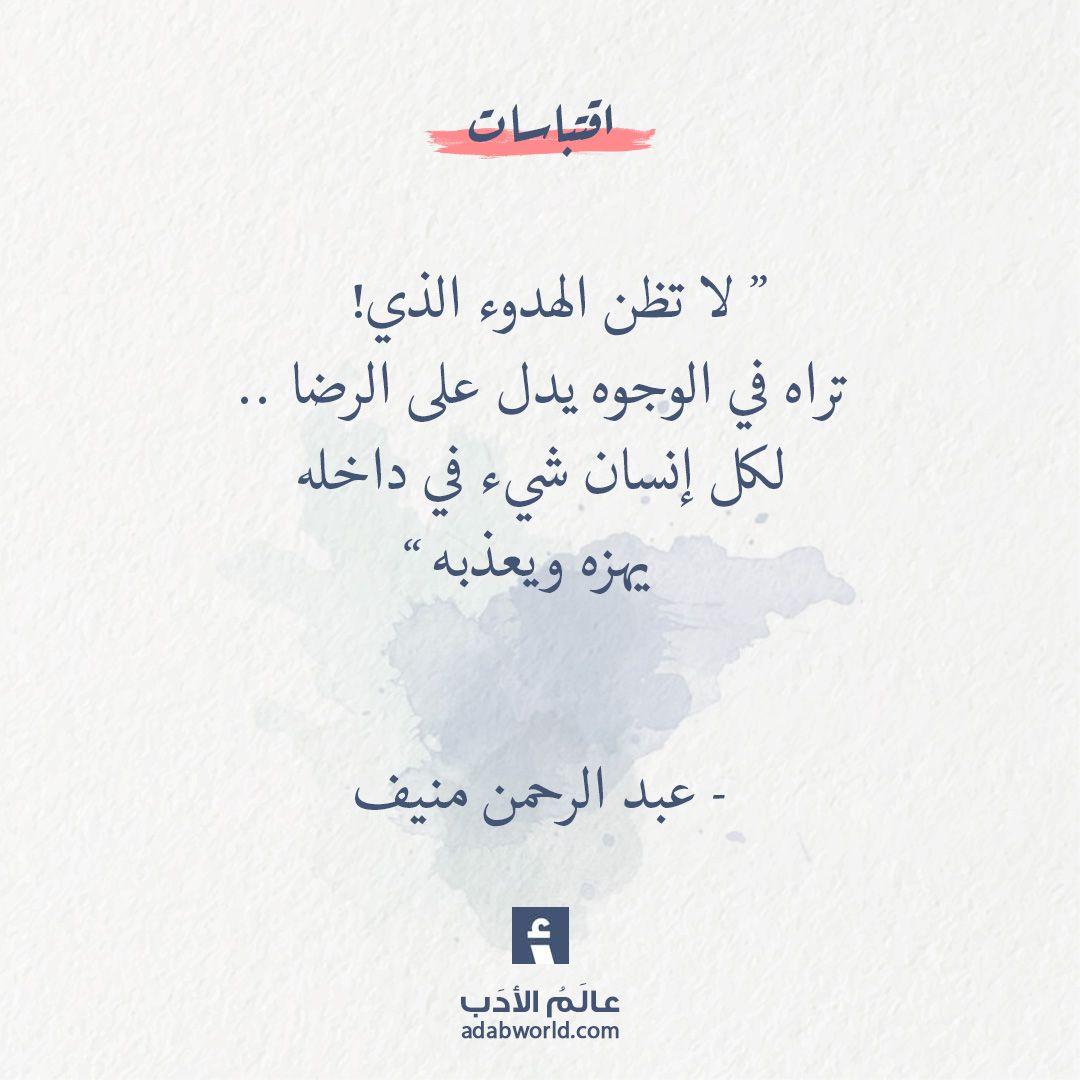 اقتباسات عبد الرحمن منيف لكل انسان شيء في داخله عالم الأدب Words Quotes Quotations Cool Words