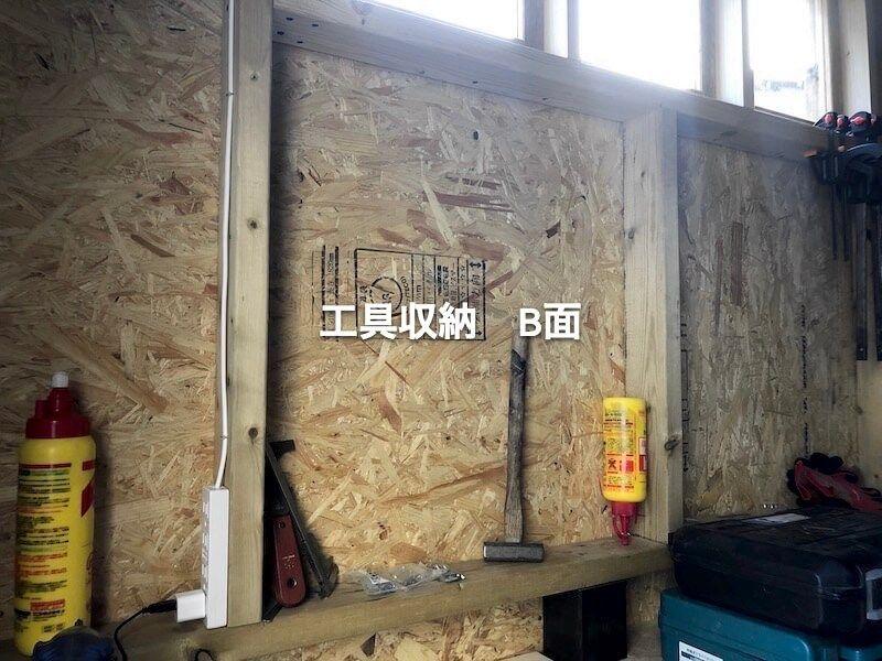 Diy工房の中をスッキリ収納させる壁面工具収納をご紹介 工具収納