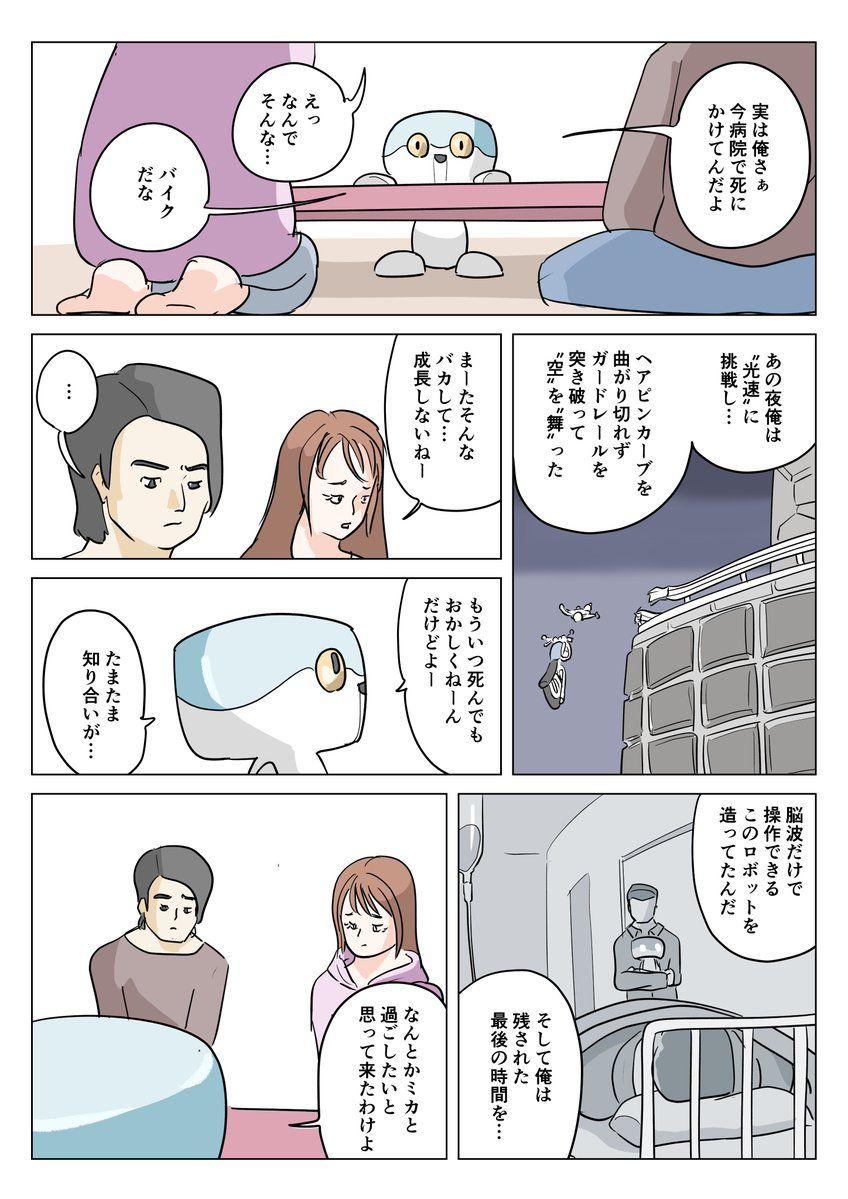 Ququ Ququmaga さんの漫画 119作目 ツイコミ 仮 漫画