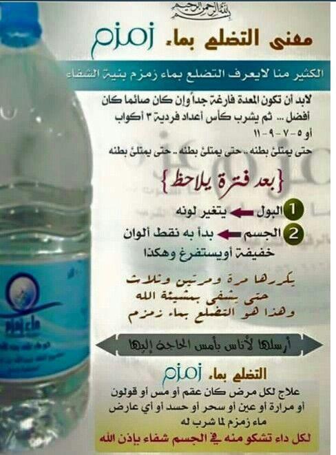 التضلع بماء زمزم Health Drink Health Fitness Nutrition Islamic Information