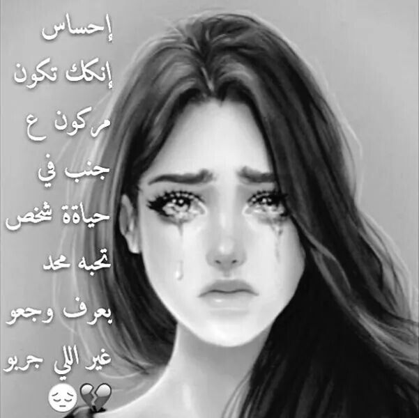 Pin By Dalia On مشاعر تشاور 1