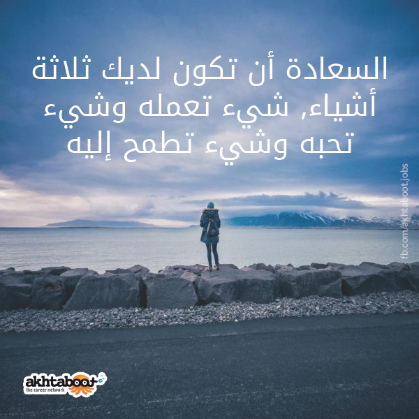 ماذا تعني لك السعادة Arabic Quotes Beautiful Words Words Of Wisdom