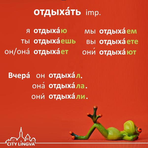 ENG relax DEU sich ausruhen FRA reposer SPA descansar, reposar ITA riposare   Russian Grammar Lesson: Russian Verbs