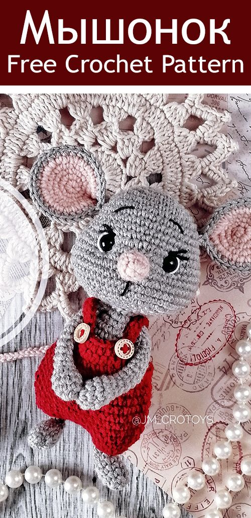 PDF Мышонок Веня крючком. FREE crochet pattern; Аmigurumi doll patterns. Амигуруми схемы на русском. #freeamigurumipatterns
