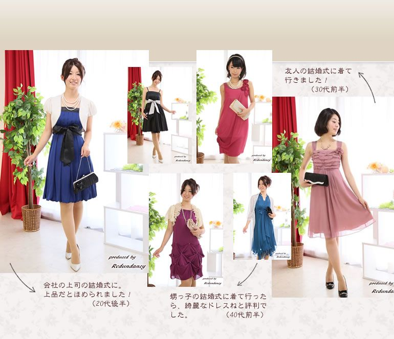 結婚式の服装ドレス女性