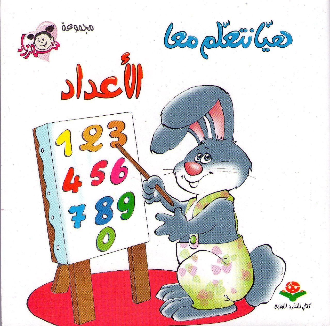 Les Chiffres Livre Bilingue Francais Arabe Pour Les