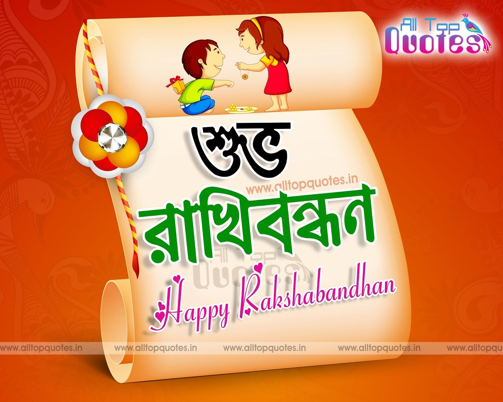 best ideas about raksha bandhan in hindi happy raksha bandhan bangla quotes and saying in bengali language all top quotes telugu quotes