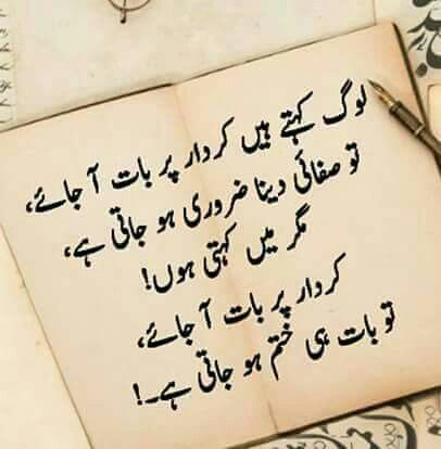 Quotes Urdu Thoughts Urdu Words Touching Words
