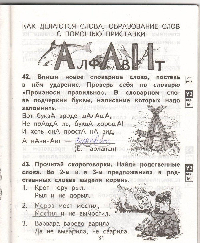 Решебник для 5 класс умк м.биболетова н.в добрынина н.н трубанева