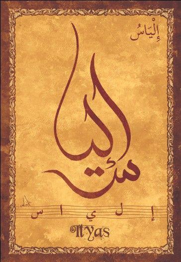 Carte Postale Prenom Arabe Masculin Ilyas Jpg 364 528 Carte Postale Prenom Arabe Caligraphie