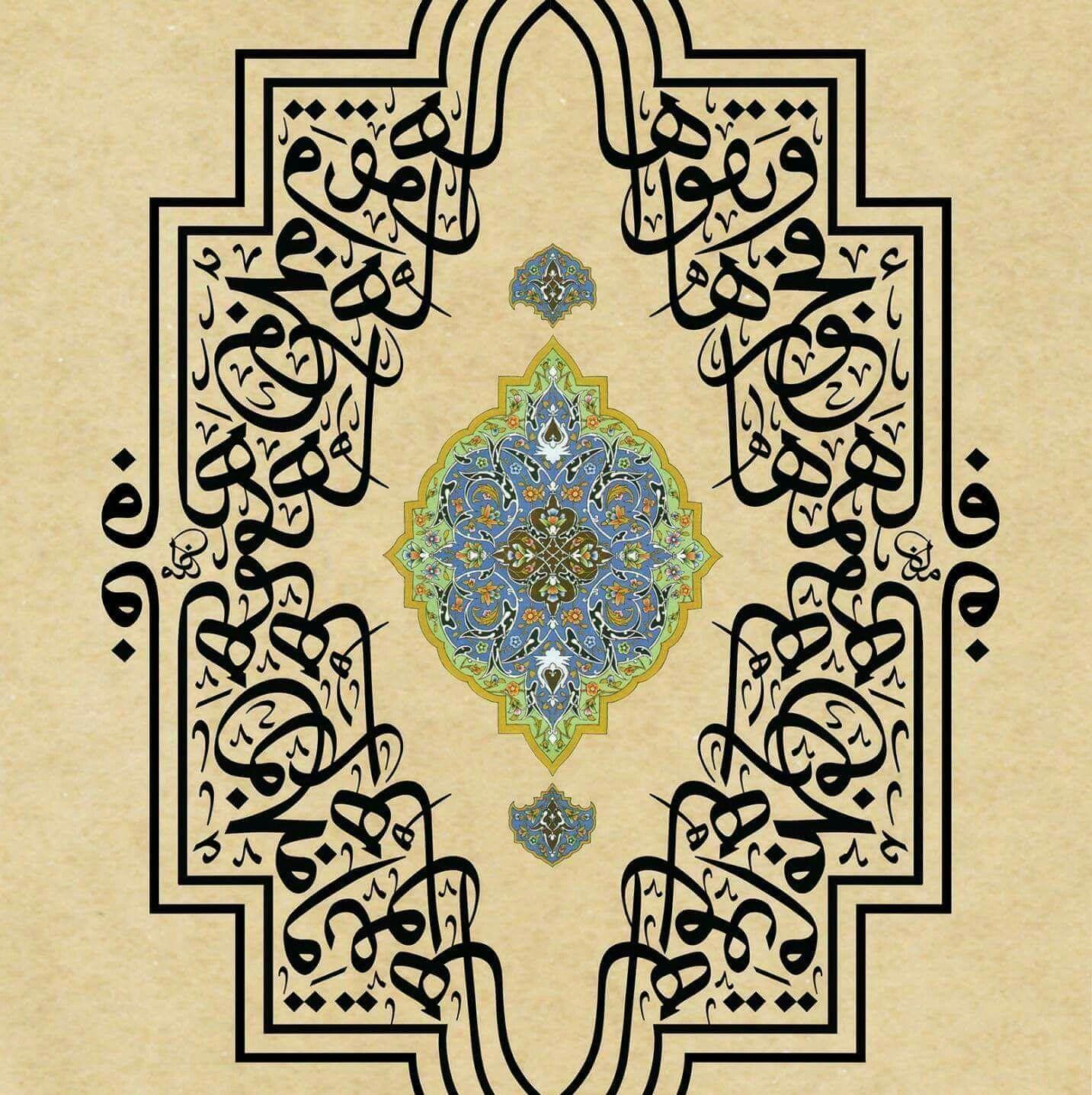 abdullah bulum adlı kullanıcının ف panosundaki Pin Sanat