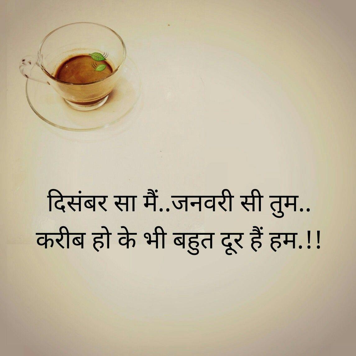Pass Hokar Bhi Faasle Bahut Zindagi Pinterest Romantic  # Catalogue Bahut