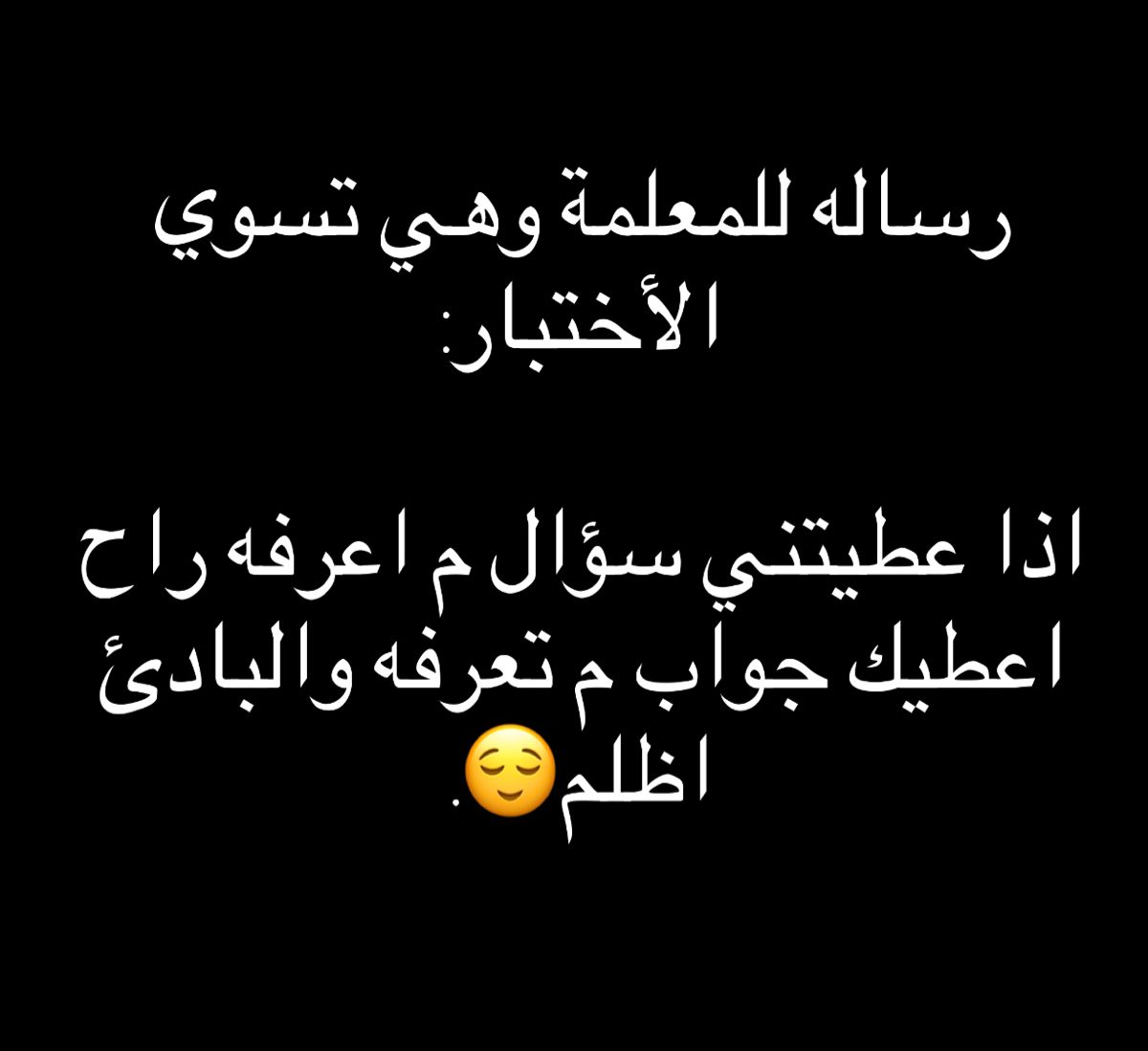 عطيني سؤال محترم اعطيك اجابة محترمه غيره لا Funny Moments Arabic Calligraphy