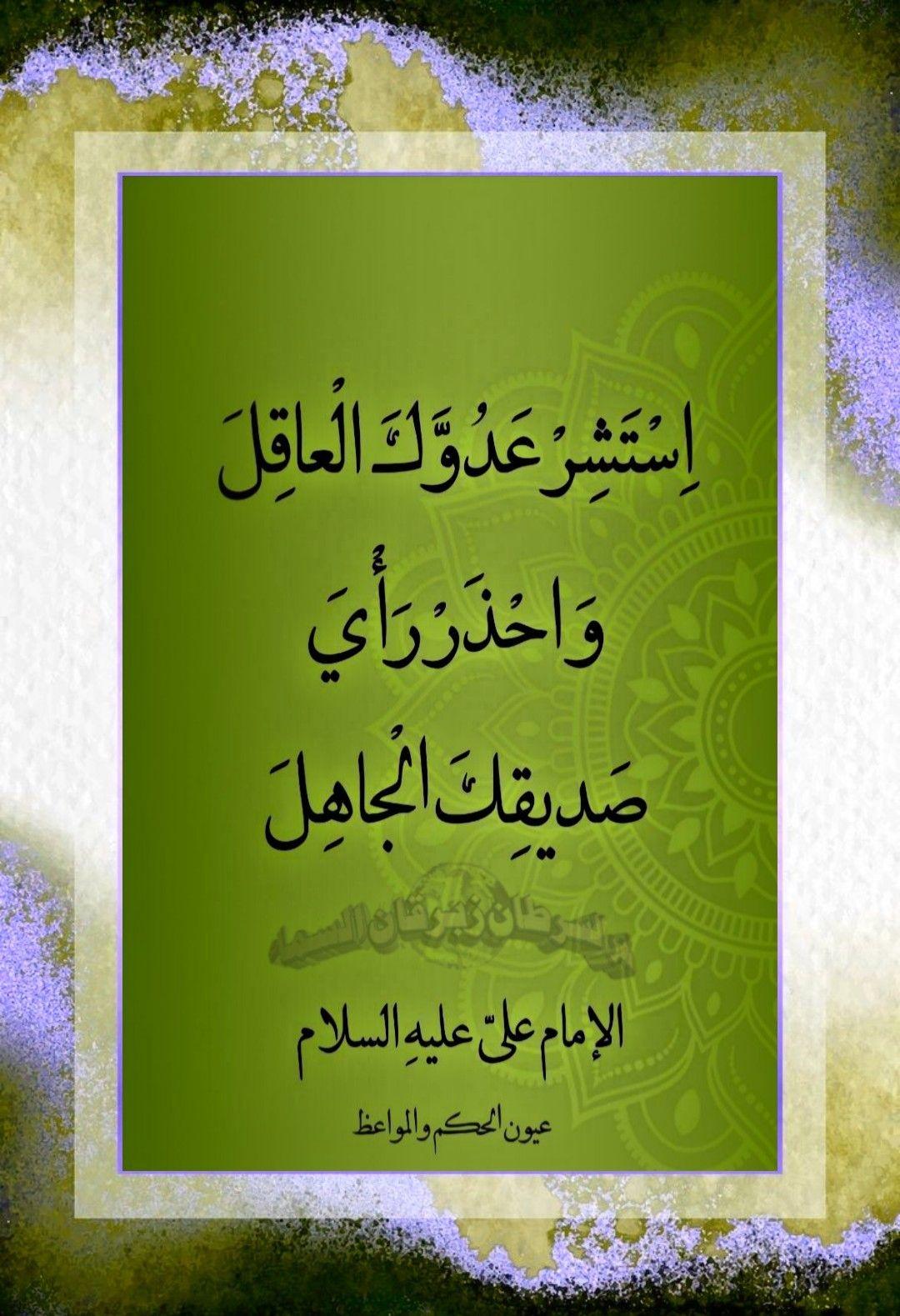 Pin By صياح الحمصي On الإمام علي عليه السلام Islam Hadith Hadith Book Cover