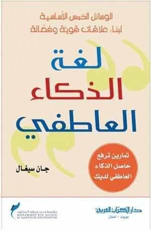 لغة الذكاء العاطفى Book Names Books Pdf Books