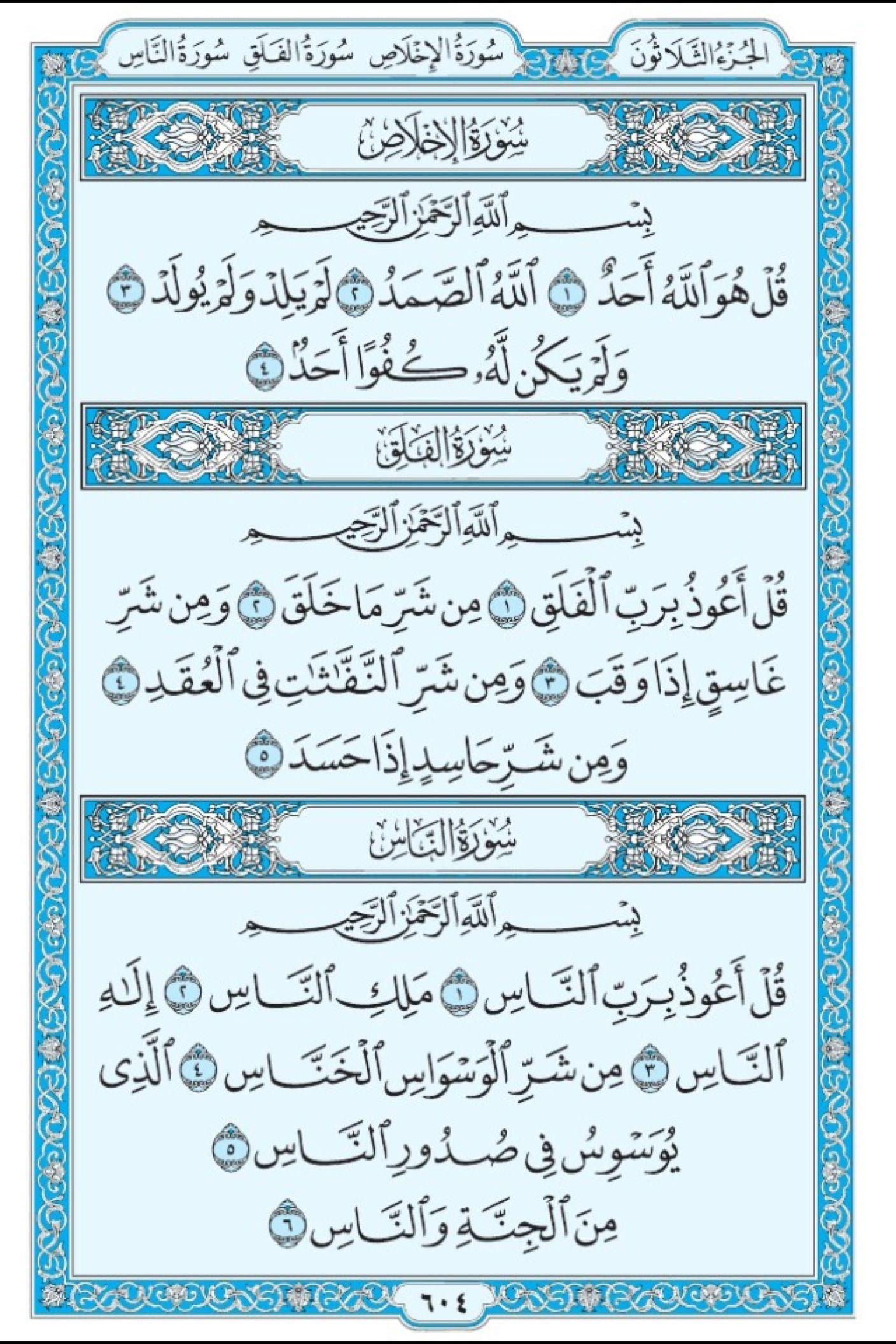 من أذكار الصباح والمساء سورة الإخلاص والمعوذات Prayer Times Quran Verses Prayers