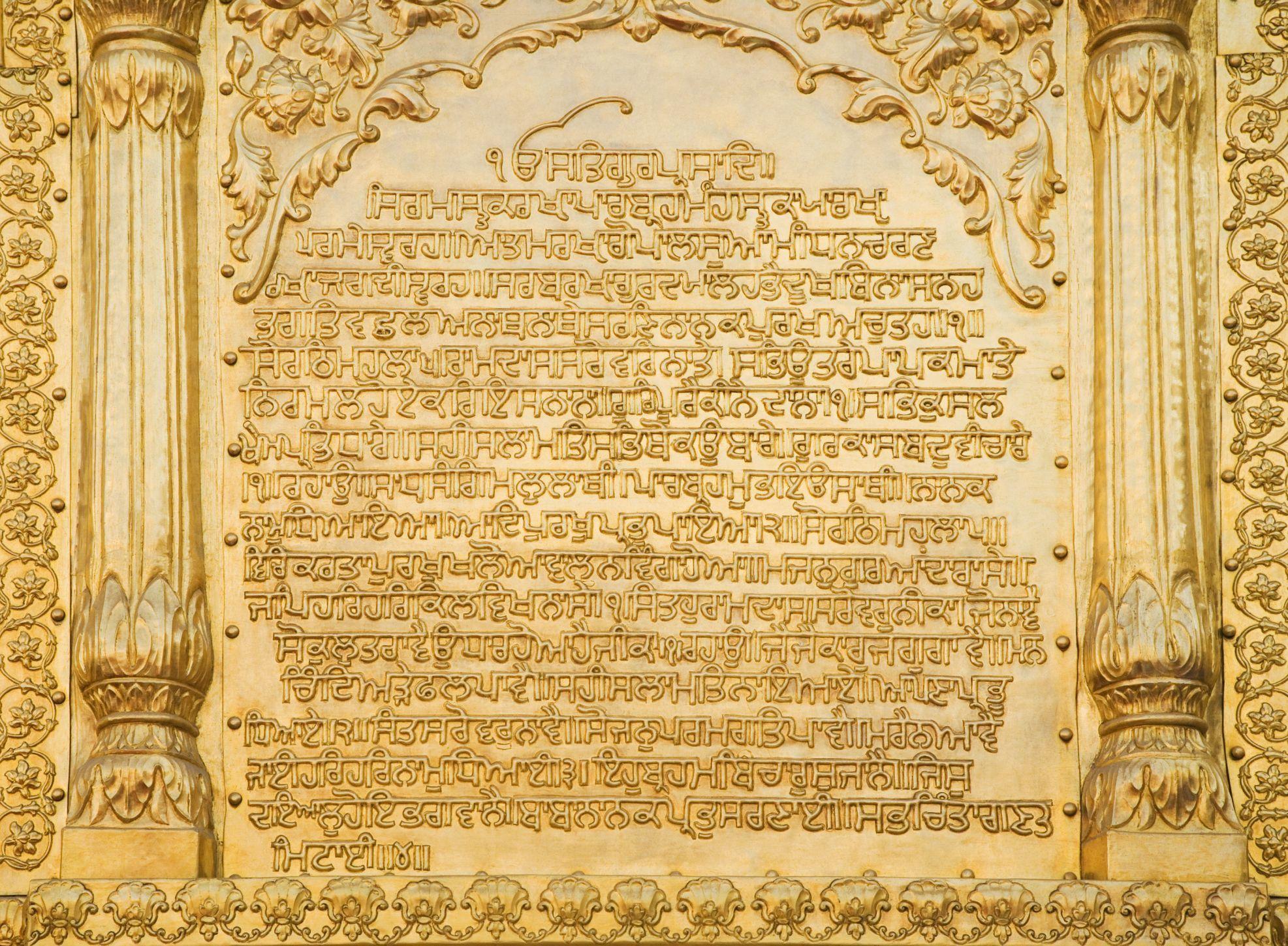sikhism holy book information