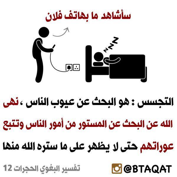 تغريدات الوسائط عن طريق بطاقات Cards Btaaqat تويتر Islamic Inspirational Quotes Life Lesson Quotes Islamic Phrases