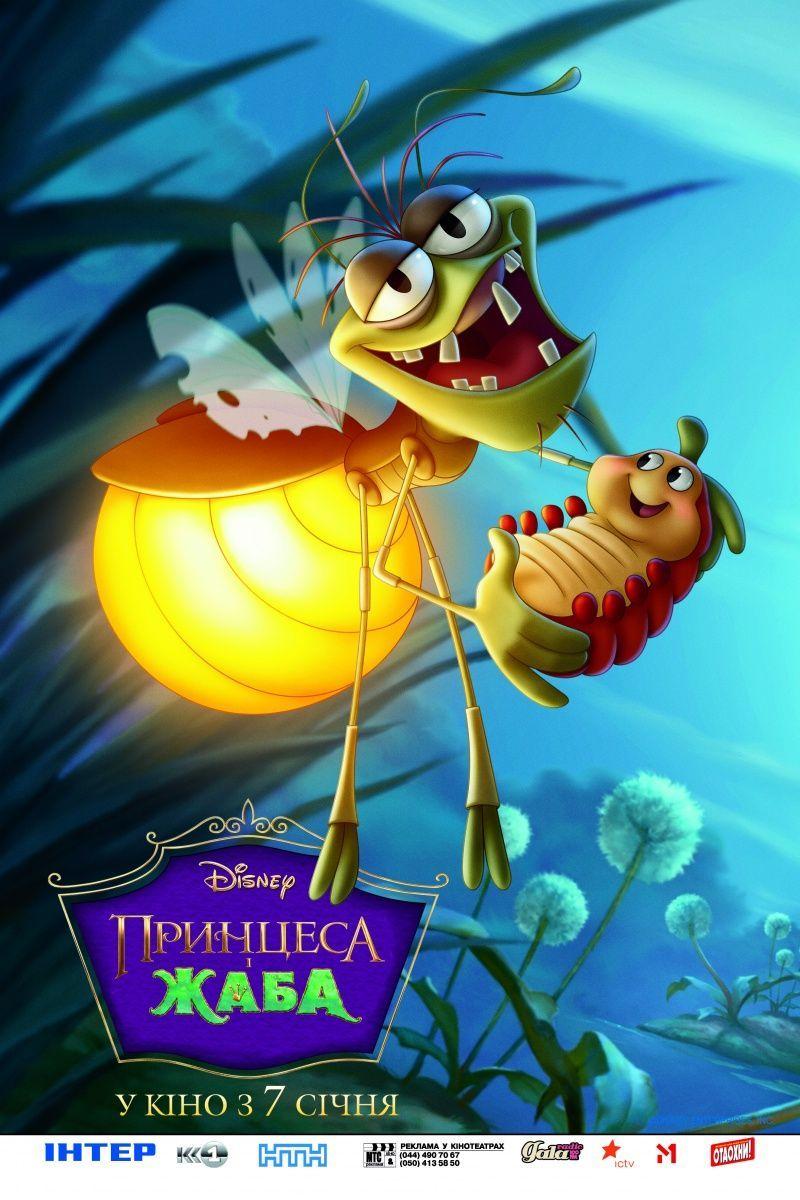 Ray (The Princess and the Frog) Frog prince disney