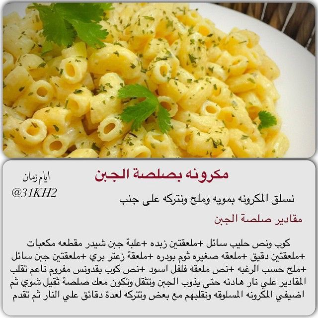 Instagram Photo By أيام زمان Apr 6 2015 At 3 16pm Utc Food Receipes Food Recipies Cooking Recipes