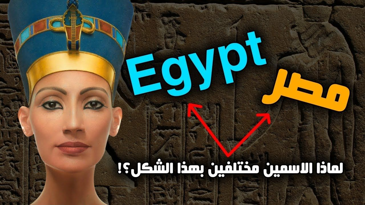 لماذا سميت مصر بهذا الاسم ولماذا مصر و Egypt مختلفتين تماما Truth And Justice Egypt Youtube