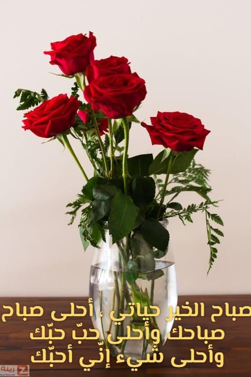 صور صباح الحب والاشتياق صباح الحب والشوق صباح الحب حبيبتي Zina Blog Vase Glass Vase Decor