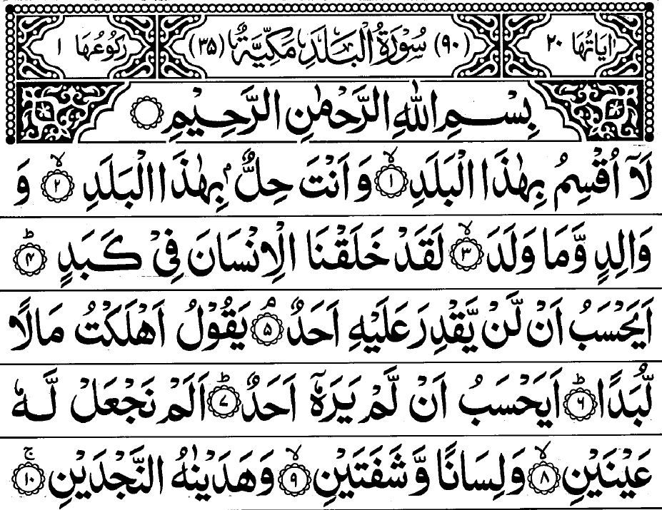 Surah Al Balad Balad Verses 1 10 Surah Ar Rahman Arabic Text Quran Surah