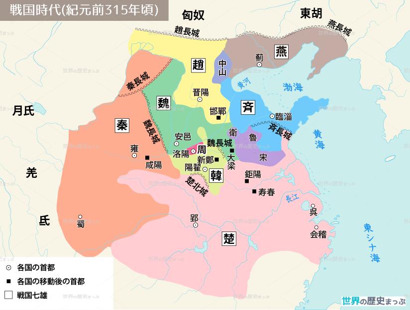 時代 地図 戦国 春秋 35.西周と春秋戦国時代