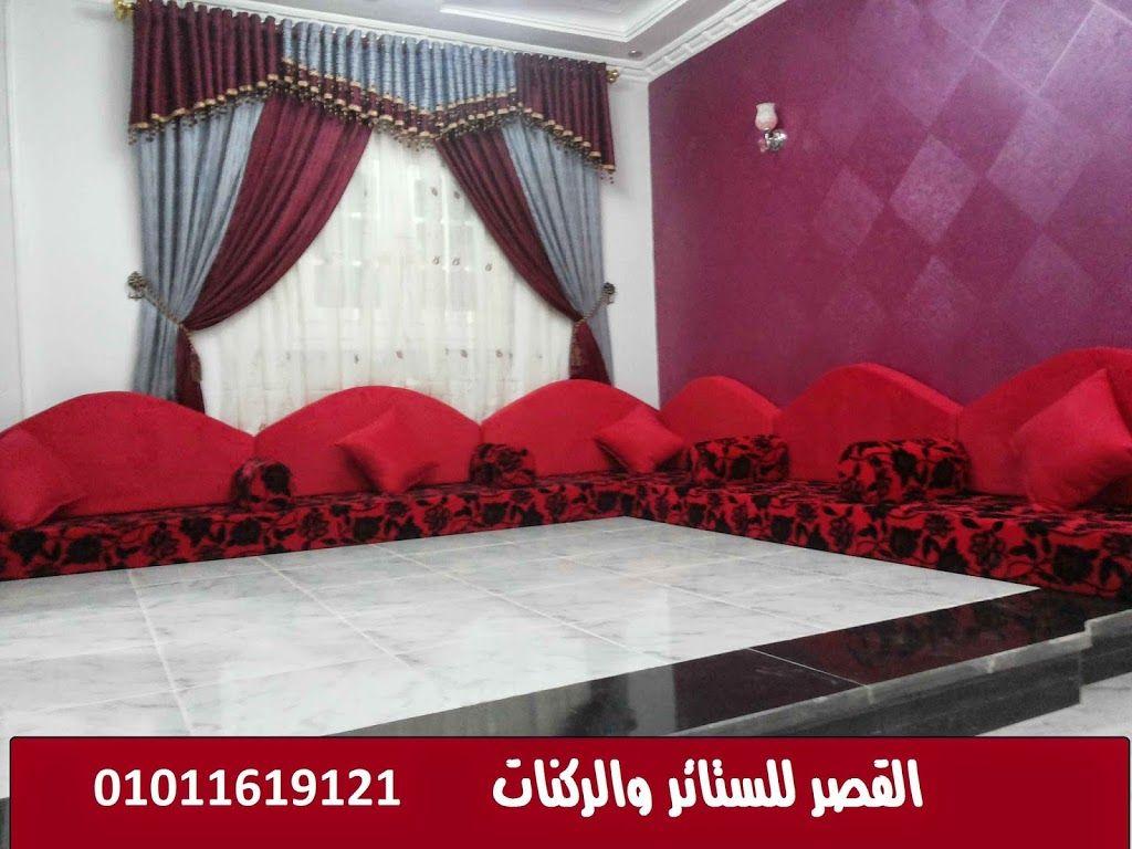 القصر للستائر والركنات معنا بيتك يصبح قصرا Curtains Valance Curtains Home Decor