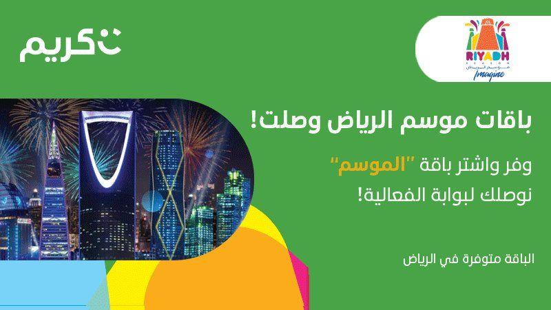 موسم الرياض 2019 رابط حجز تذاكر سفاري الرياض Safari الآن اليوم الإخباري