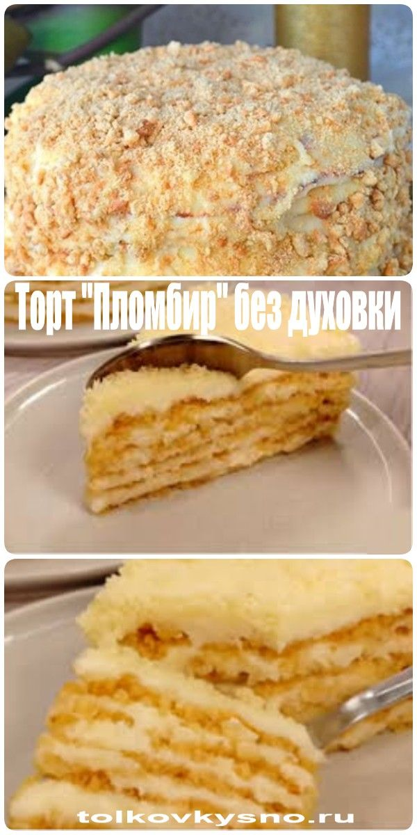 Tort Plombir Bez Duhovki Recepty Desertov Vkusnyashki
