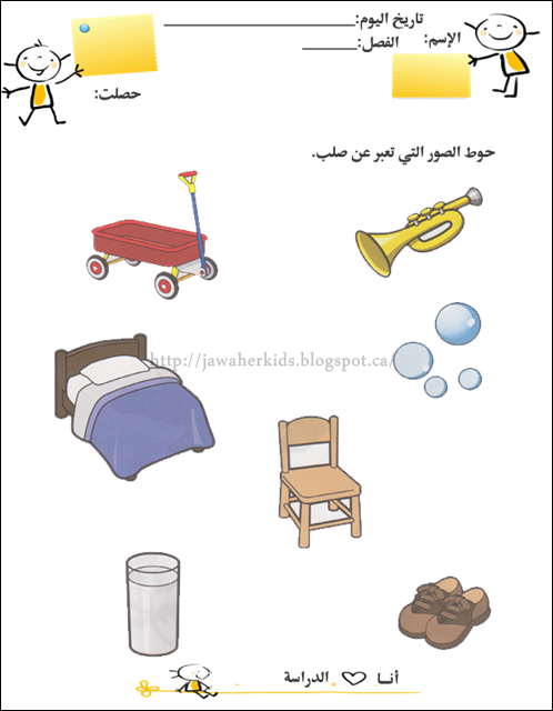 لبيب و لبيبة أوراق عمل عن حالات المادة Kids Learning Arabic Blog