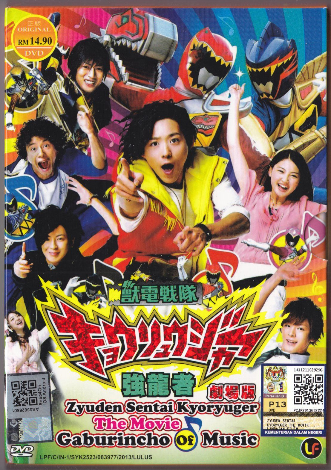 GEEK B-ROLL - Tokusatsu Review: Zyuden Sentai Kyoryuger The... DVD
