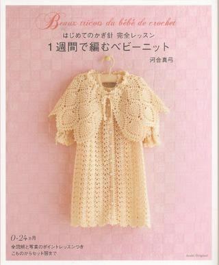 Asahi original bebe du crochet