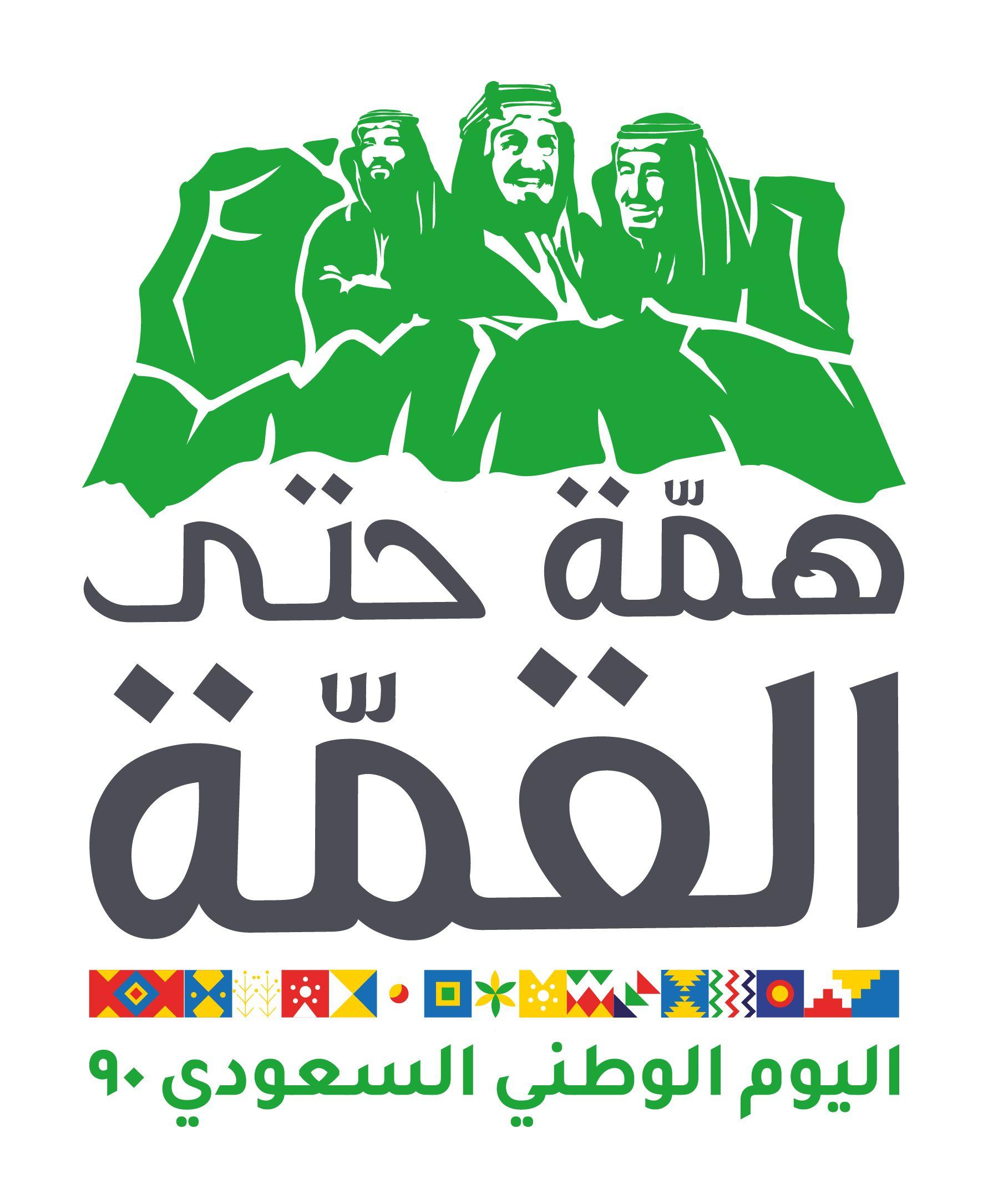 Happy 90th Saudi National Day اليوم الوطني السعودي Advertising Services Digital Marketing Agency Advertising