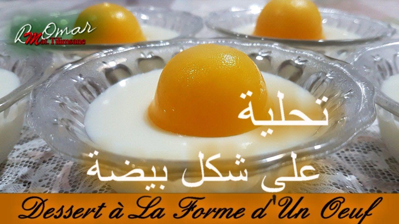 مطبخ تلمسان تحلية جد راااقية جد بسيطة لسهراتكم الرمضانية مع احبابكم تحلية بيضة مقلية Dessert Oeuf Youtube Ramadan Desserts Desserts Breakfast