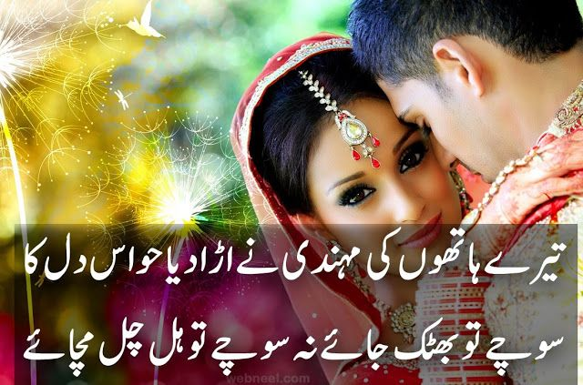 Mehndi Hands Poetry : Latest beautiful mehndi designs foot hand urdu poetry download