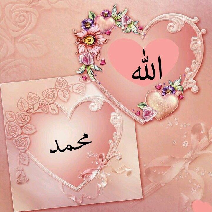 Pin By Afshan On Allah Allah Wallpaper Islamic Wallpaper Quran Sharif