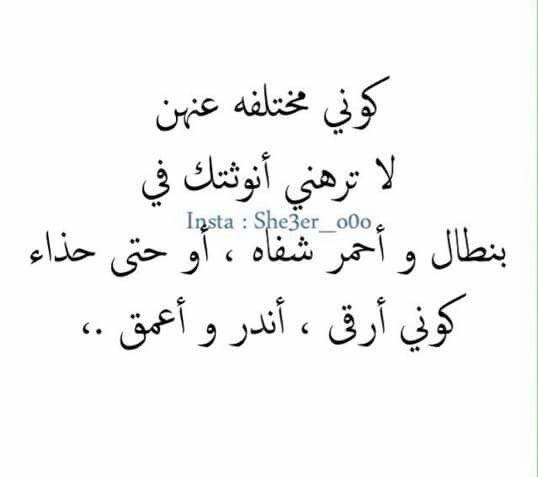 لانك انثي رغم تلك الاشياء كلها Arabic Quotes Words Quotes